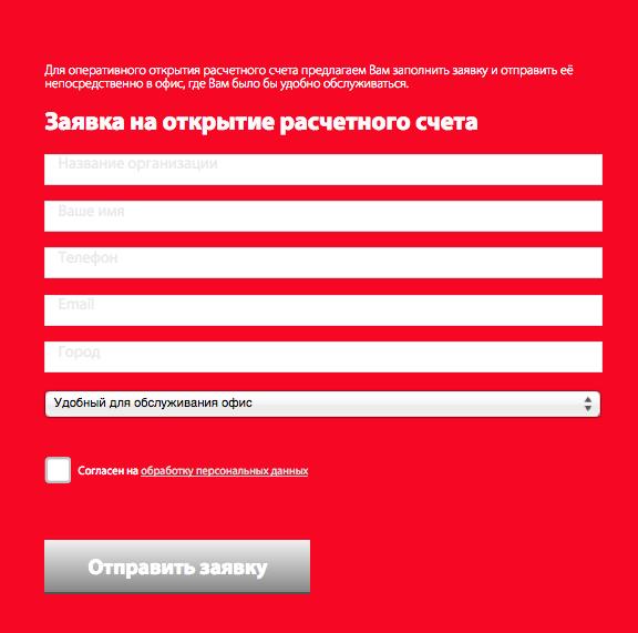 Счет для юр лица открыть банки краснодара